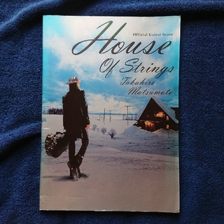 B'z 松本孝弘 House of Strings オフィシャルギタースコア(ポピュラー)