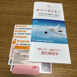 JAL(日本航空) - JAL株主割引券4枚