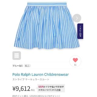 ラルフローレン(Ralph Lauren)の新品☆ラルフローレン 新作 スカート サイズ6X (スカート)