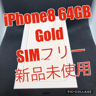 iPhone - iPhone8 64GB SIMロック解除済 新品未使用