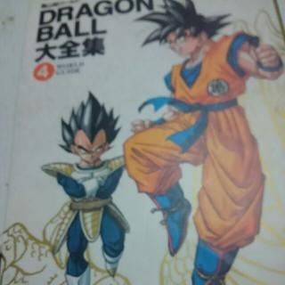 ドラゴンボール(ドラゴンボール)のドラゴンボール大全集4(少年漫画)