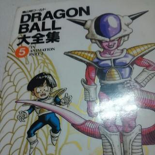 ドラゴンボール(ドラゴンボール)のドラゴンボール大全集5(少年漫画)