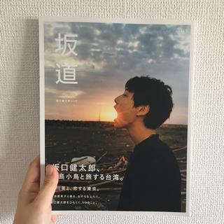 シュウエイシャ(集英社)の坂道 坂口健太郎(男性タレント)