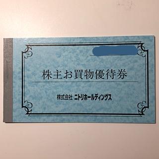 ニトリ(ニトリ)のニトリ株主優待券 5枚セット(ショッピング)
