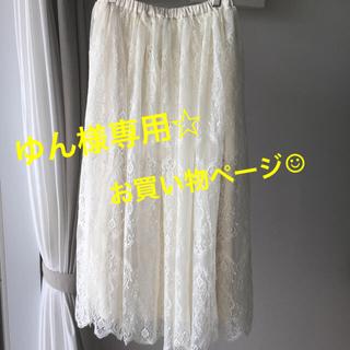 ニーナミュウ(Nina mew)のニーナミュウレースのロングスカート♡(ロングスカート)