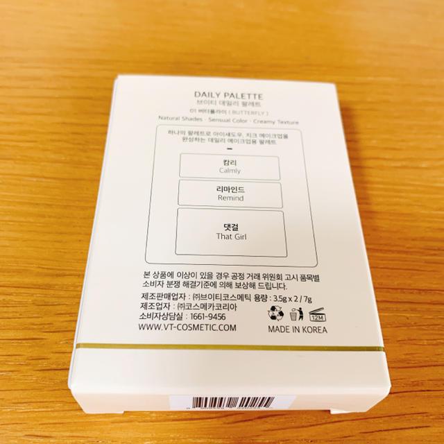 防弾少年団(BTS)(ボウダンショウネンダン)のvt daily palette 01 コスメ/美容のベースメイク/化粧品(アイシャドウ)の商品写真