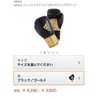 アディダス(adidas)の【新品】アディダス ニュー ハイブリッド 100 ボクシンググローブ(ボクシング)