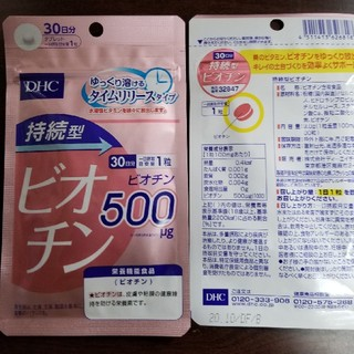 ディーエイチシー(DHC)のDHC持続型ビオチン60日(その他)