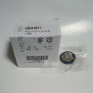 パナソニック(Panasonic)のシャワーヘッド ストレーナー(シルキー用) CQ563B11  パナソニック(その他)