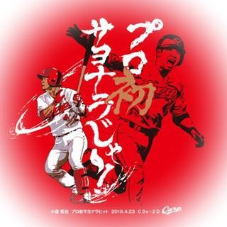 ヒロシマトウヨウカープ(広島東洋カープ)の広島カープ 小窪初サヨナラヒットTシャツ XL CARP 201987 プロ野球(ウェア)