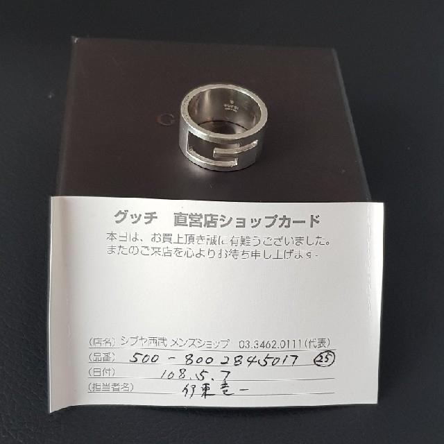 Gucci(グッチ)の【GUCCI】リング25号(国内正規店購入) メンズのアクセサリー(リング(指輪))の商品写真