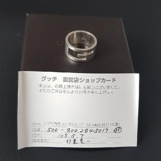 グッチ(Gucci)の【GUCCI】リング25号(国内正規店購入)(リング(指輪))