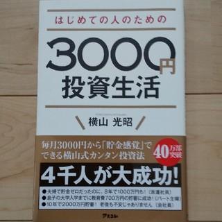 はじめての人のための3000円投資生活【著者:横山光昭】