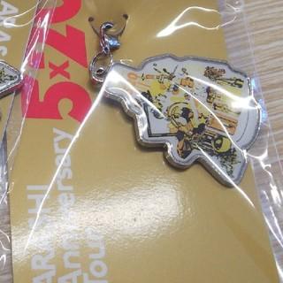 嵐 - 嵐 5×20 アニバーサリーツアー 札幌ドーム限定黄色チャーム