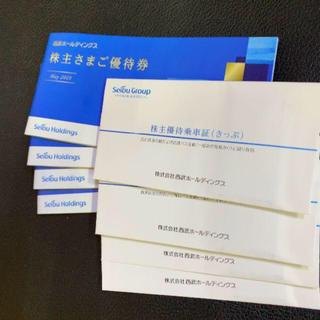 埼玉西武ライオンズ - 西武 株主優待 4セット 商品説明必須即購入可能 在庫あり