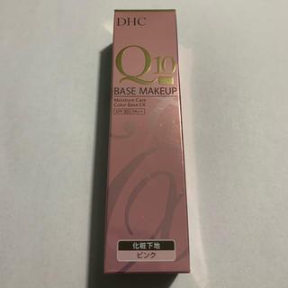 ディーエイチシー(DHC)のDHC カラーベース ピンク(化粧下地)