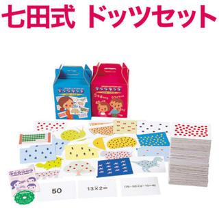 ☆きらりん様☆ しちだ ドッツカード(知育玩具)