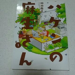 コウダンシャ(講談社)のハケンの麻生さん 1巻 仲川麻子(女性漫画)