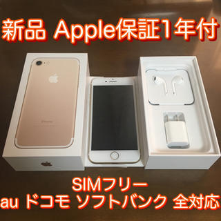 Apple - 【pinky様専用】iPhone 7 ゴールド 32GB 新品 SIMフリー