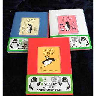 JR - JR東日本キャラクター  suicaのペンギンは!このから生まれました。