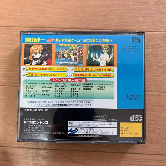 SEGA(セガ)のアイドル雀士スーチーパイII エンタメ/ホビーのゲームソフト/ゲーム機本体(家庭用ゲームソフト)の商品写真