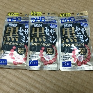 ディーエイチシー(DHC)のDHC 醗酵 黒セサミン プレミアム 20日分×2袋(その他)