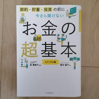 朝日新聞出版 - お金の超基本 ビジュアル版