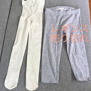 H&M - キッズ 女の子 レギンス ストッキング ホワイト 100〜120