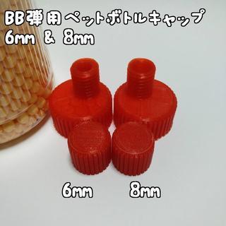 BB弾用ボトルキャップ 6mm & 8mm