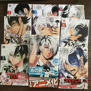 秋田書店 - ヤングブラックジャック 1〜10巻