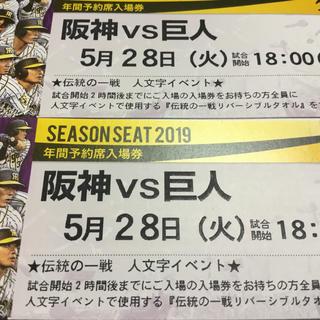 阪神タイガース - 5月28日火阪神巨人 ライト下段 通路席含む2連番 リバーシブルタオルプレゼント