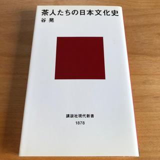 コウダンシャ(講談社)の茶人たちの日本文化史(ノンフィクション/教養)
