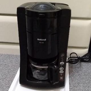 パナソニック(Panasonic)のパナソニック(ナショナル) 全自動コーヒーメーカー NC-A55  (コーヒーメーカー)