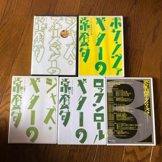 ギターの教則DVD5本セット