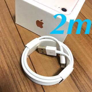 iPhone - 充電ケーブル