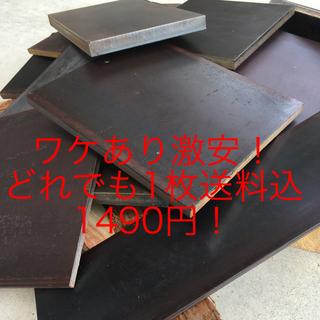 ワケあり超特価どれでも1枚送料込み1490円!9、12、16、22mm極厚鉄板