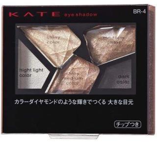 ケイト(KATE)のケイト カラーシャスダイヤモンド BR-4(アイシャドウ)