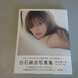 乃木坂46 - 白石麻衣写真集 パスポート