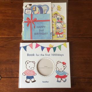 ファミリア(familiar)のファミリア  新品 Book for the first 1000days 本(アルバム)