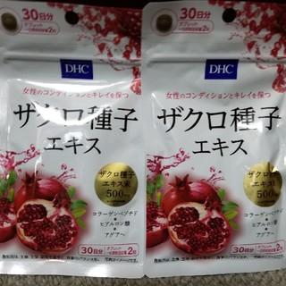 ディーエイチシー(DHC)のDHCザクロ種子エキス60日(その他)