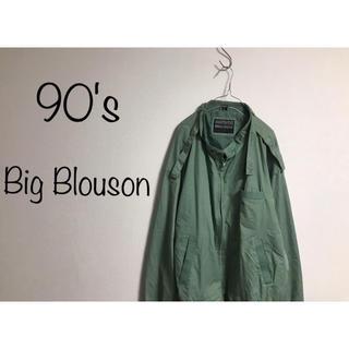 90's 古着 ビンテージ オーバーサイズ ビッグブルゾン ユニセックス