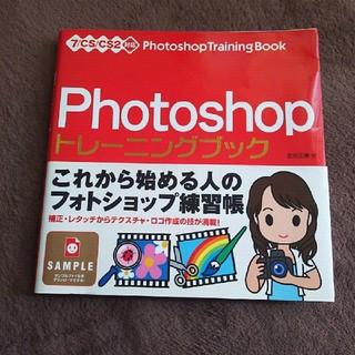 アップル(Apple)のPhotoshop トレーニングブック 7/ CS / CS2 対応(コンピュータ/IT )