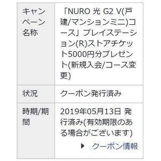 プレイステーションストア5000円クーポン