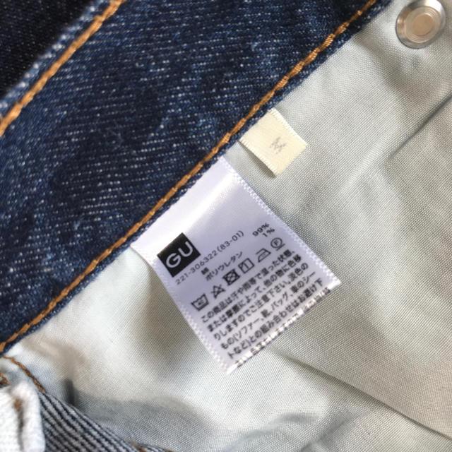 GU(ジーユー)のa-m-a様専用GUハイウエストストレートジーンズ レディースのパンツ(デニム/ジーンズ)の商品写真