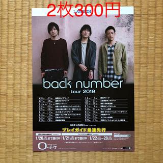 バックナンバー(BACK NUMBER)のback number ローソン チラシ 2枚300円(ミュージシャン)