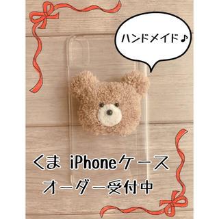 くま ♡ iPhoneケース ♡ ハンドメイド
