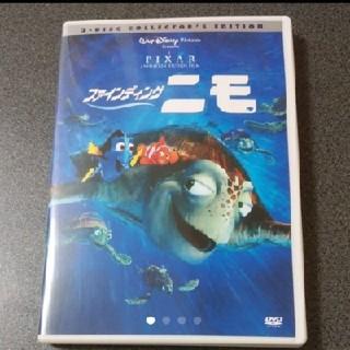 ディズニー(Disney)のファインディング・ニモ DVD(アニメ)