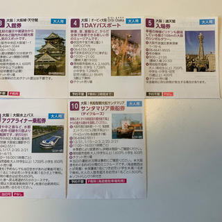ANA わくわくチケット 関西 大阪