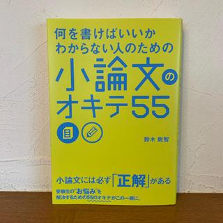 カドカワショテン(角川書店)の小論文のオキテ 55(参考書)