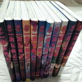 カドカワショテン(角川書店)の幼女戦記 1巻〜11巻 セット(少年漫画)